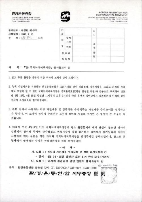 [환경운동연합에서 LG전자로 보낸 공문]