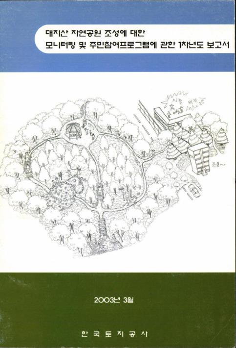 대지산 자연공원 조성에 대한 모니터링 및 주민참여프로그램에 관한 1차년도 보고서