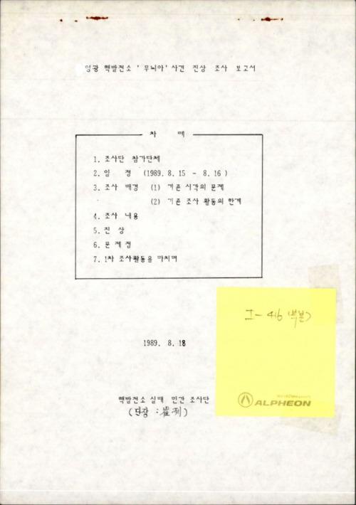 영광 핵발전소 '무뇌아' 사건 진상 조사 보고서