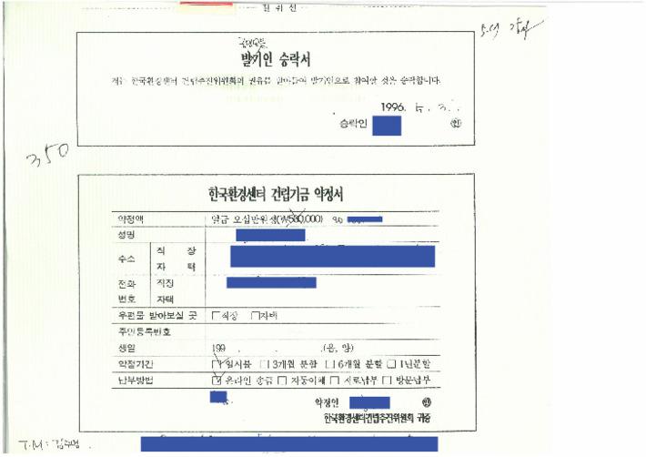 [한국환경센터 건립기금 발기인 승락서와 건립기금 약정서]