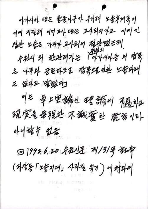 [신문기사 발췌 작성]