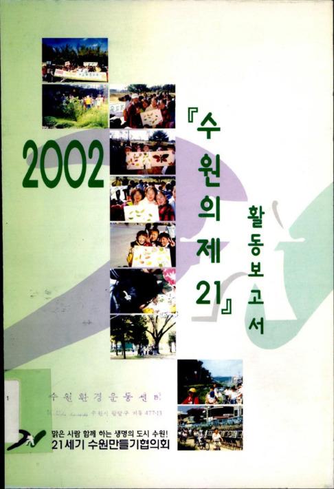 2002 수원의제 21 활동보고서