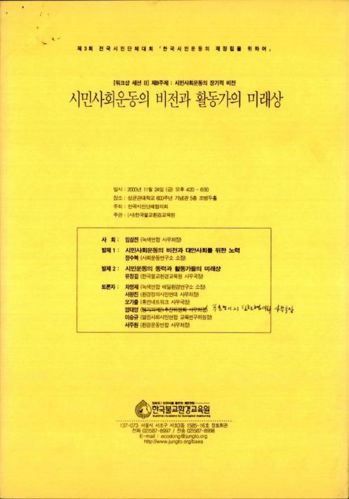제3회 전국시민단체대회 한국시민운동의 재정립을 위하여