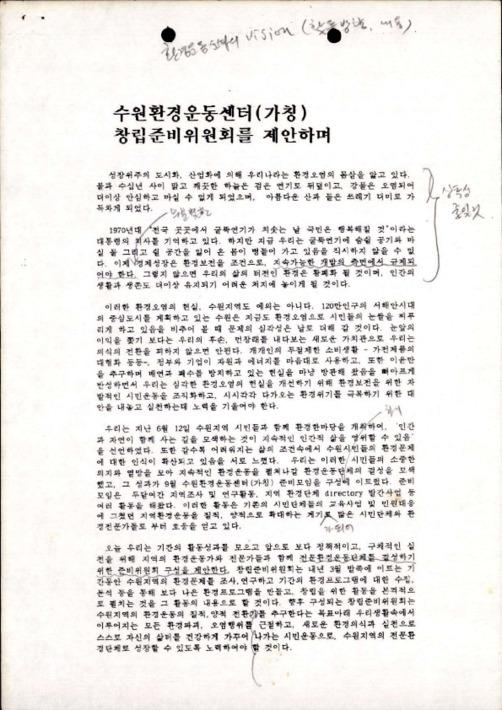 수원환경운동센터 창립준비위원회를 제안하며