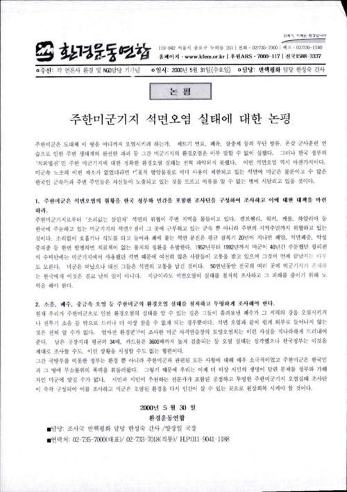 주한미군기지 석면오염 실태에 대한 논평