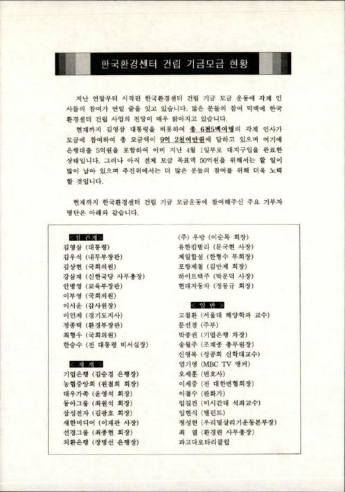 한국환경센터 건립 기금모금 현황