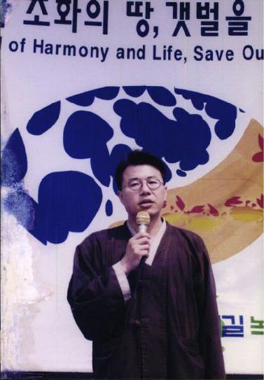 1998 녹색순례