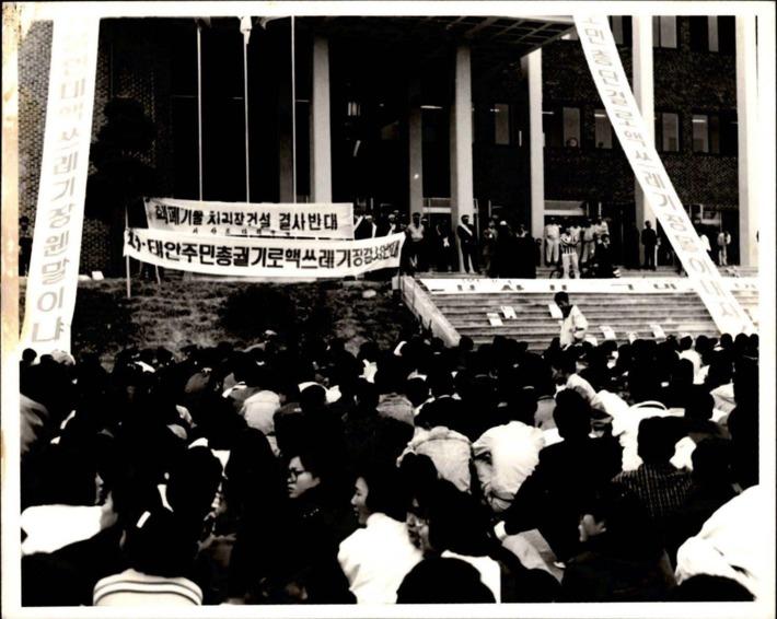 핵폐기물 처리장 건설 결사반대 시위 현장 사진