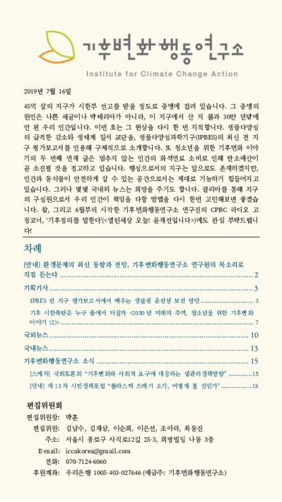 뉴스레터 '클리마' 159호 IPBES 전 지구 평가보고서에서 배우는 생물권 온전성 보전 방안 2019.07.17
