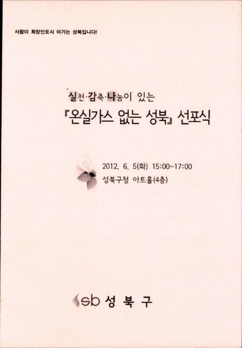 실천.감축.나눔이 있는 온실가스 없는 성북 선포식 자료집